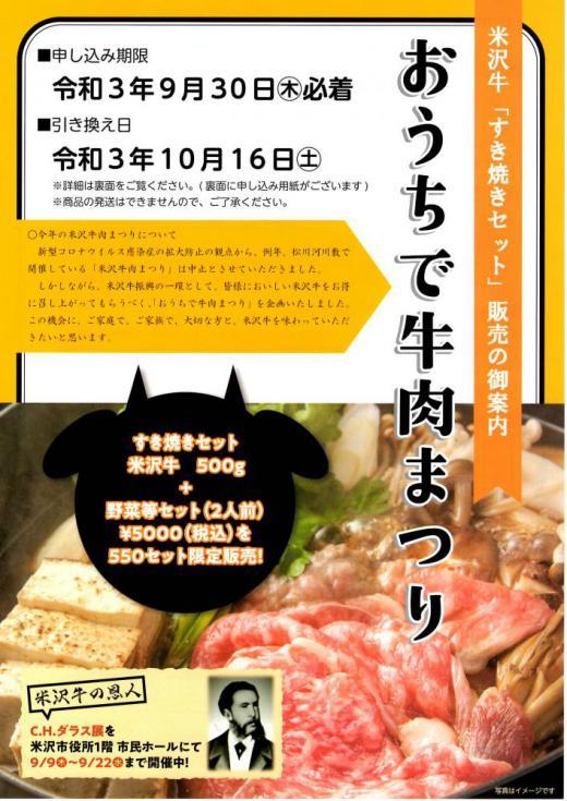 おうちで牛肉まつり 米沢牛「すき焼きセット」販売のご案内/