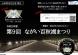 【ながい百秋湖まつり】ダムのライトアップ・見学!:2020/10/27 17:21