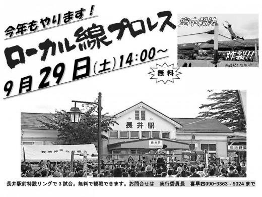 ローカル線プロレス2018!!!/
