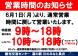 【営業再開のお知らせ】道の駅 川のみなと長井 6/1追..:2020/06/01 14:00