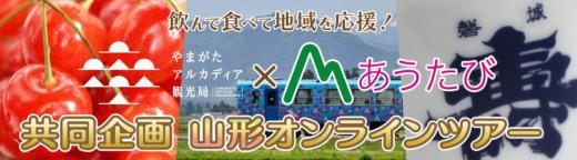 7/4【長井市オンラインツアー】開催/