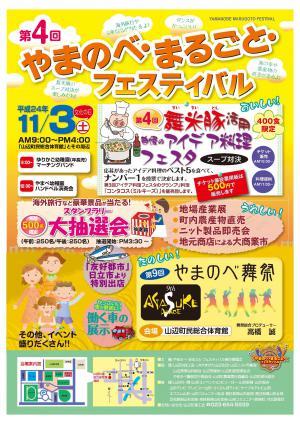 「第4回 やまのべ・まるごと・フェスティバル開催!」の画像