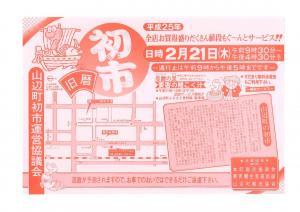 「2月21日(木)旧暦「初市」開催!!!」の画像