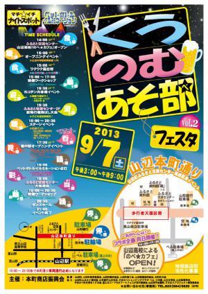 「『くう★のむ★あそ部』フェスタを開催」の画像