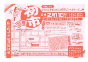「2月11日(火・祝)旧暦「初市」開催!」の画像
