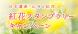 日本遺産「山寺と紅花」 紅花スタンプラリーキャンペーン:2021/07/01 15:01