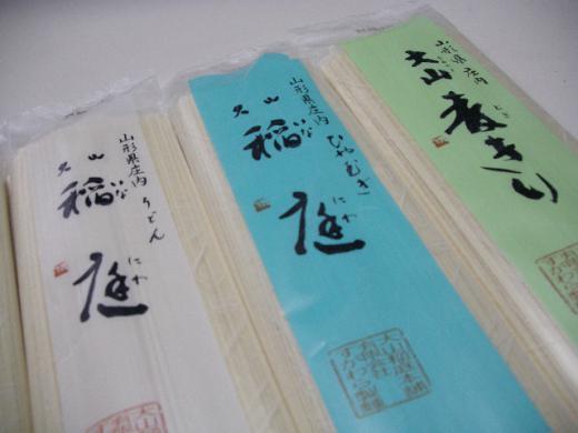 大山稲庭本舗《稲庭うどん》すがわら製麺/