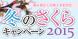 さくら咲くやまがた 冬のさくらキャンペーン2015:2015/01/06 14:00