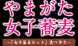 やまがた女子蕎麦スタンプラリー:2017/02/10 16:42