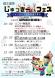 12.3(日) 蔵王温泉じゅっきーくんフェス2017:2017/11/13 13:56