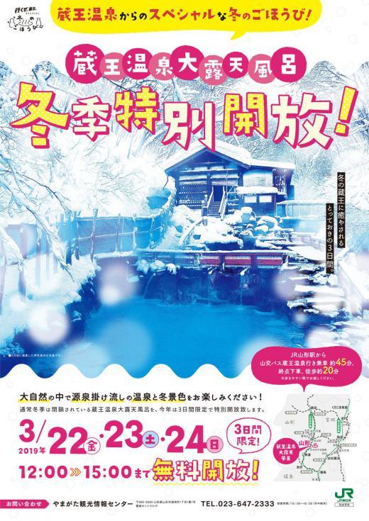 3/22〜24 「蔵王温泉大露天風呂」冬季特別開放/