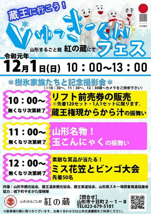 12.1(日) 蔵王に行こう!じゅっきーくんフェス/
