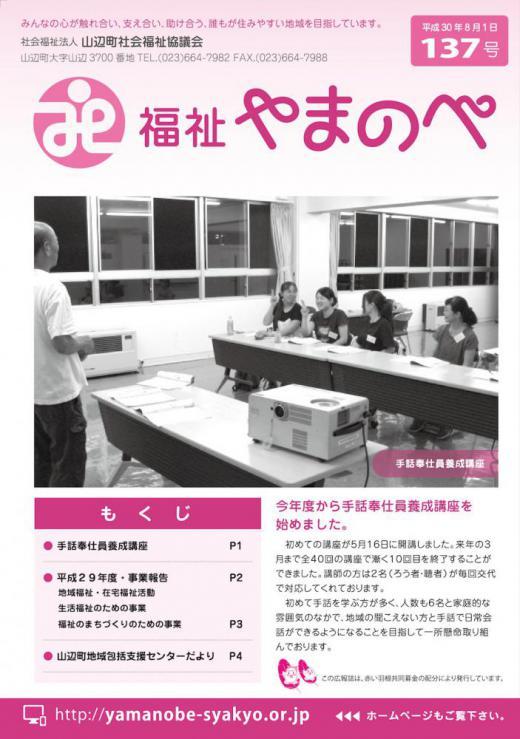 広報誌137号を発行しました。/