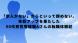 """【転職体験記】""""求人がない""""からといって諦めない。年収..:2021.04.12"""