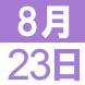 8月の中国語でランチ:2019.08.10