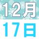 12月の中国語でランチ:2019/12/12 14:07