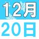 12月の子育てランチ:2019/12/14 14:09