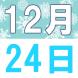 12月のEigoでランチ:2019/12/14 14:10