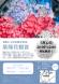 紫陽花観賞:2020/06/19 10:00