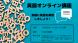 【オンライン】7月の英語オンライン講座:2020/06/29 13:39
