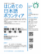 日本語サポーター研修会:2020/10/09 13:13