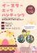 キッズクラブ〜エッグハンティング〜:2021.03.31