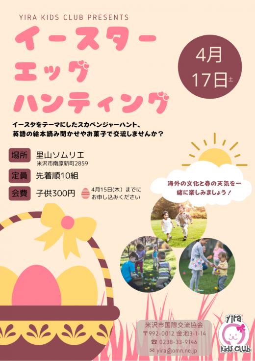 <p>YIRA KIDS CLUB 复活节-寻找藏起来的鸡蛋</p>/