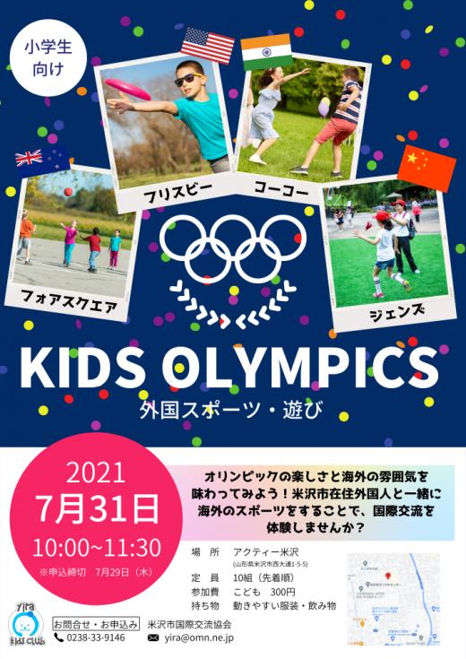 <p>YIRA KIDS CLUB-KIDS奥林匹克</p>/