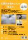 災害時の備えについて学ぼう!:2021/08/02 14:22