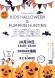 【YIRA KIDS CLUB】KIDSハロウィーン&..:2021/09/30 14:43