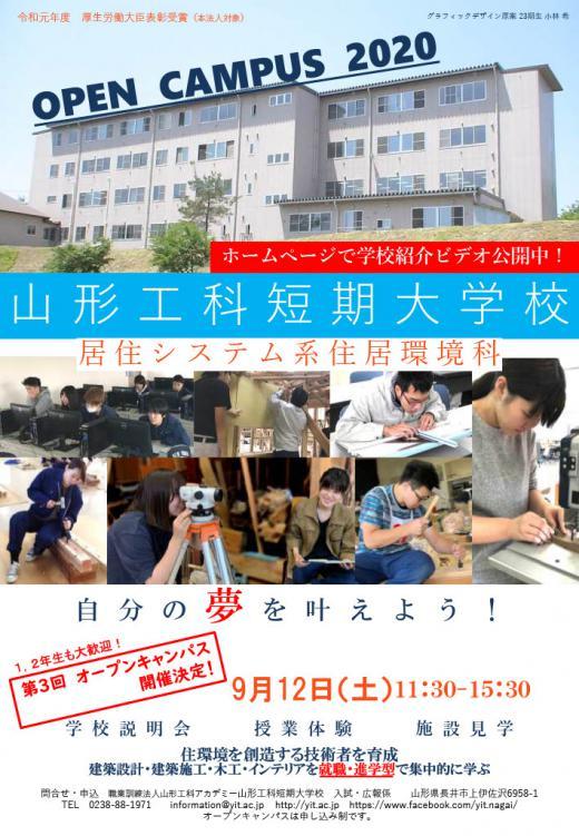 令和2年9月12日(土) 第3回オープンキャンパス開催について/
