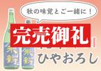 「米鶴 純米辛口ひやおろし 【 完売御礼 】」の画像