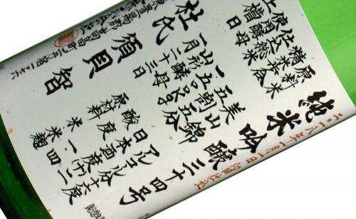「米鶴 純米吟醸三十四号【今期分完売・次回は2020年2月発売です】」の画像