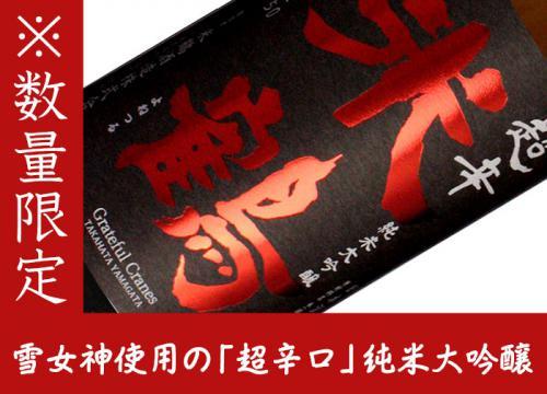 「【720mlサイズ新発売!】米鶴 超辛純米大吟醸 雪女神」の画像