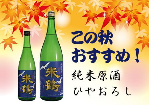 「米鶴 純米原酒ひやおろし 【720mlサイズ完売いたしました】」の画像