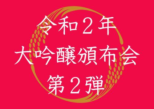 「【ご注文締切:12/20まで!】米鶴 大吟醸頒布会 第2弾」の画像