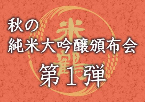 「令和2年 秋の純米大吟醸頒布会・第1弾 【予約限定・8/31(月)まで】」の画像