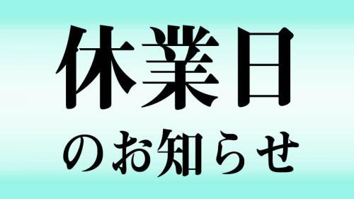 「【重要】米鶴酒造 休業日についてのお知らせ」の画像