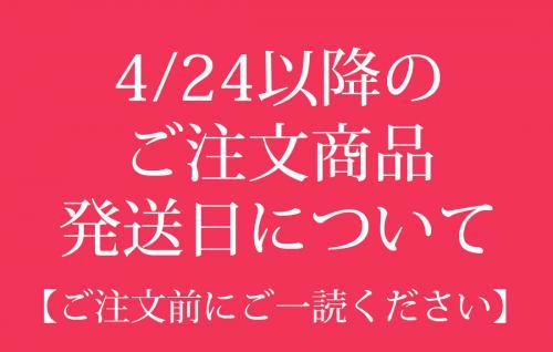 「【お知らせ】4/24以降にご注文いただく商品の発送日について」の画像