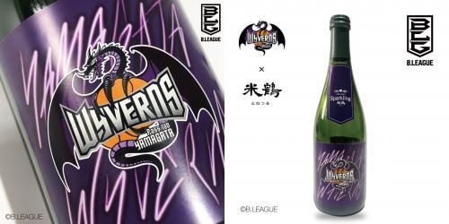 「【数量限定・プロバスケチームと日本酒のコラボ!】米鶴 スパークリング×山形ワイヴァンズ」の画像