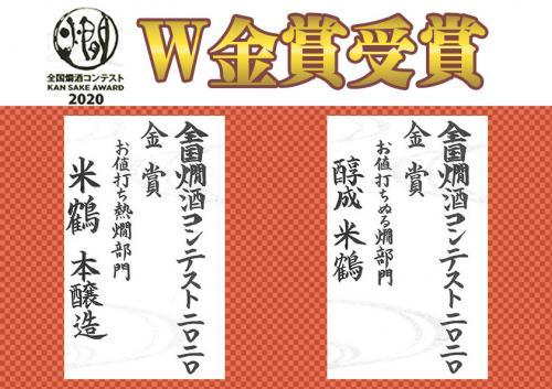 「全国燗酒コンテスト2020 金賞受賞のご報告」の画像