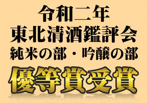「【受賞報告】令和2年 東北清酒鑑評会 優等賞受賞のご報告」の画像