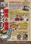 米沢の観光キャンペーンと物産展を東京にて行います!