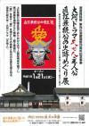 東光の酒蔵にて直江兼続展!