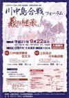 川中島合戦フォーラム〜義の継承