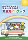 天地人博2009交通ガイドブック【ぐるよね号延長】