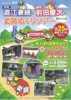 米沢の史蹟めぐりバスツアー運行します!