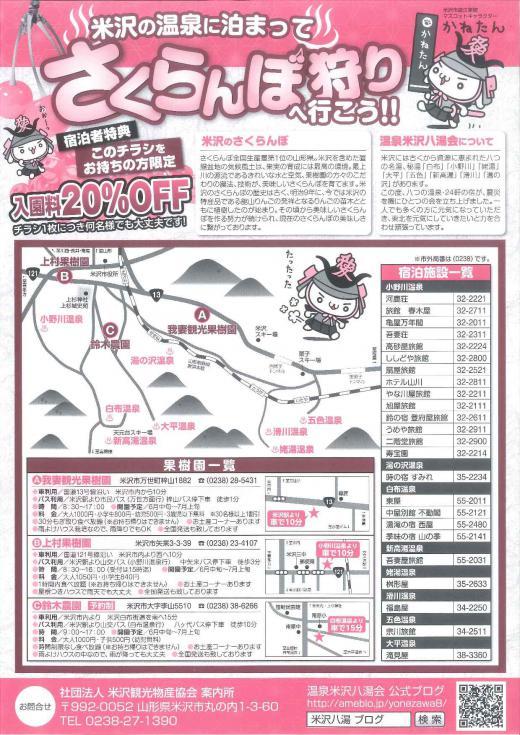 米沢の温泉に泊まってさくらんぼ狩りへ行こう!/