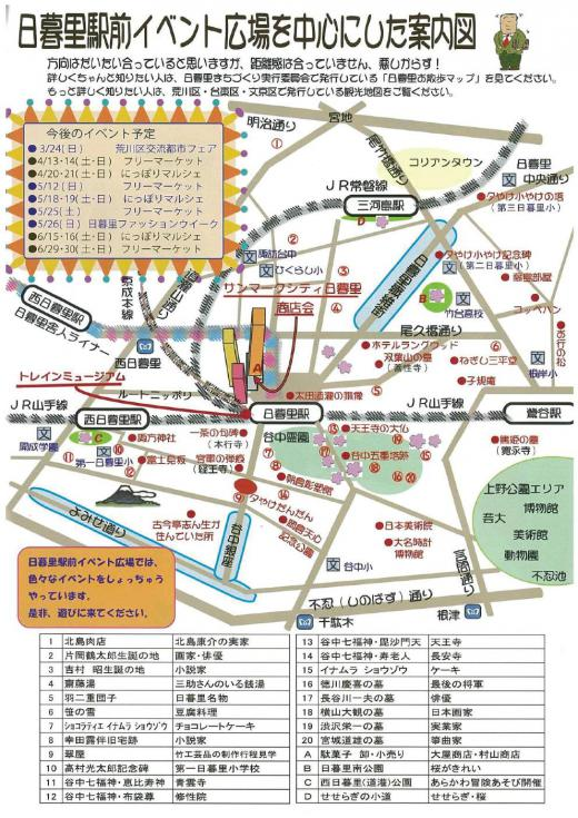 日暮里駅前イベント広場を中心とした案内図/