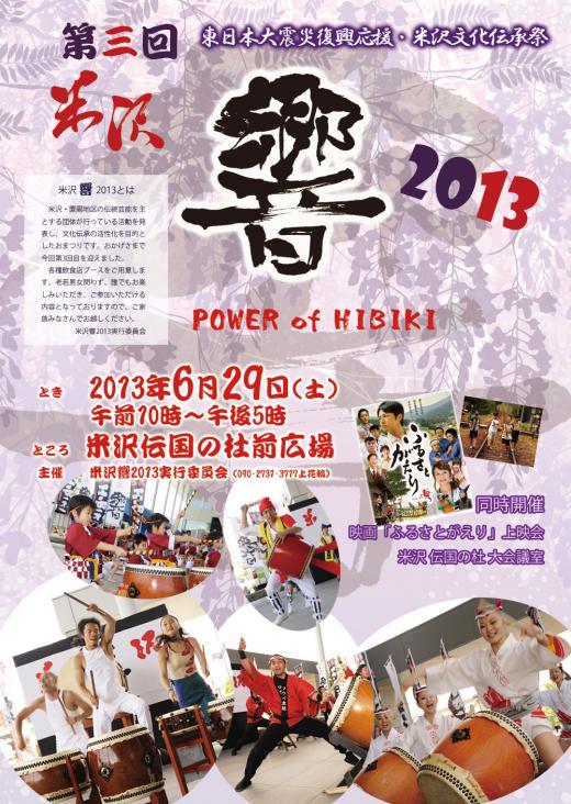 米沢響2013 太鼓イベント開催!/